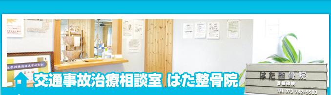 交通事故治療相談室 はた整骨院 むち打ち治療 神戸市