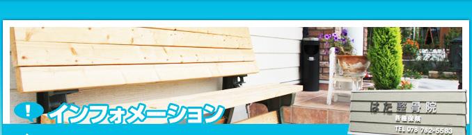 インフォメーション 交通事故治療 神戸市 はた整骨院