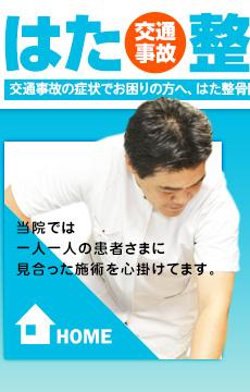 HOME むち打ち 治療 神戸市